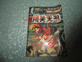 闯关天书 电脑游戏攻略PC宝典No.5 (发烧版)
