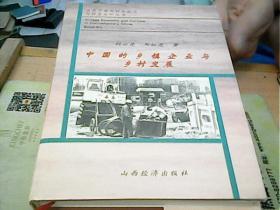 中国的乡镇企业与乡村发展【签名