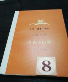 生活·读书·新知三联书店书衣500帧:1931-2008