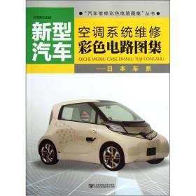 新型汽车空调系统维修彩色电路图集:日本车系