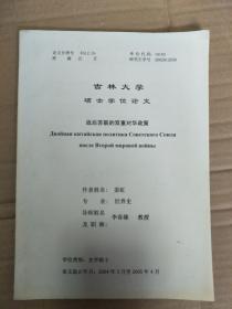 论文:吉林大学硕士学位论文 战后苏联的双重对华政策
