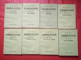 德英法汉机械制造术语辞典(1~8)八本合售