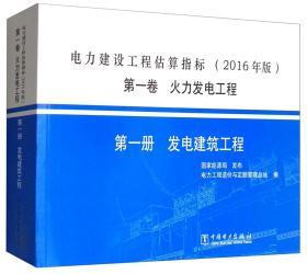 电力建设工程估算指标(2016年版第1卷火力发电工程第1册发电建筑工程)