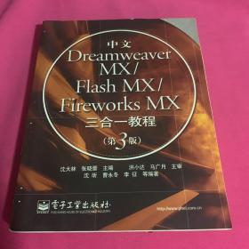 中文Dreamweaver MX/Flash MX/Fireworks MX三合一教程