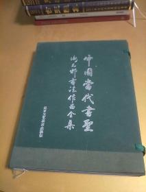第三行书 中国当代书圣卫元郛书法作品全集 全四册 线装本带布面盒套 2008.9一版一印