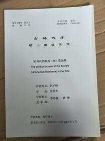 论文:吉林大学硕士学位论文 30年代的联共(布)政治局