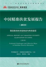 中国精准扶贫发展报告(2018)
