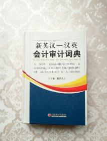 新英汉-汉英会计审计词典(精装)【2010年1版1印】