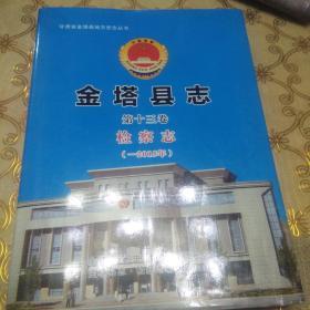 金塔县志,第十三卷检察志