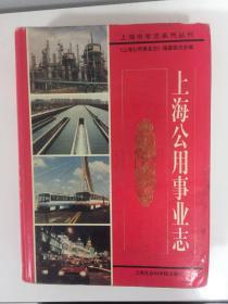 上海公用事业志