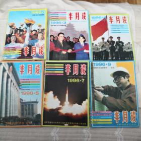 半月谈(1996年第1,3,4,5,7,9期)合售