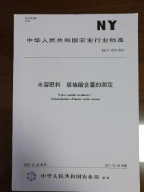 中华人民共和国农业行业标准NY/T1971-2010水溶肥料 腐植酸含量的测定