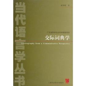 交际词典学