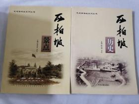 走进西柏坡系列丛书 6本合售:西柏坡 历史、文物,解疑,故事,人物,景点