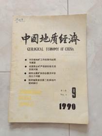 《中国地质经济》1990-9