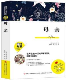 母亲(英汉对照)/英语大书虫世界经典名译典藏书系