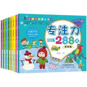 3-6岁专注力训练288篇(套装全8册)逻辑思维益智游戏书