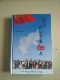 绥化民族宗教60年