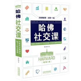 哈佛社交课(畅销4版)