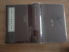 《梵冈经菩萨戒本述义》(双色印刷本)  2018年6月印    布面精装(已核对不缺页)
