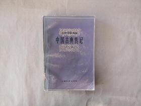《中国古典传记》(下册)