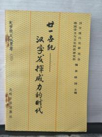 廿一世纪——汉字发挥威力的时代