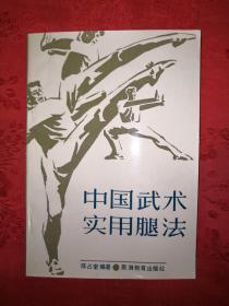 名家经典:中国武术实用腿法