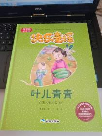 快乐童谣 叶儿青青(葛翠琳童书馆绘本)
