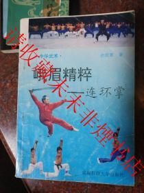 峨眉精粹连环拳,余成章著,武术书籍,武功类书籍,8品