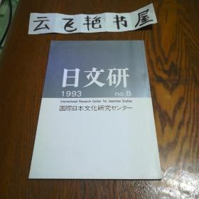 日本原版学术刊物:日文研 八 1993年