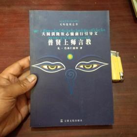普贤上师言教(大圆满隆钦心髓前行引导文)(无垢莲花之书)
