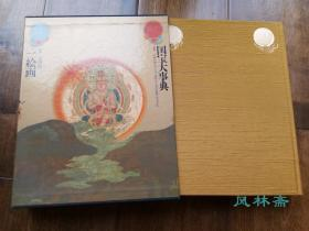 国宝大事典 卷一 绘画 16开五百页厚册 日本国宝152件
