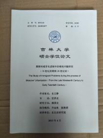 论文:吉林大学硕士学位论文 莫斯科城市化进程中的移民问题研究(19世纪后期到20世纪初)