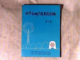 北京金融广播文稿选编(第二集)