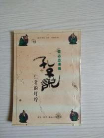 蔡志忠漫画【孔子说 仁者的叮咛】