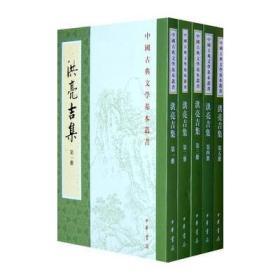 洪亮吉集(全五册)