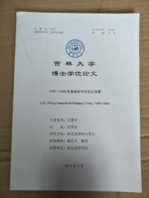 论文:吉林大学博士学位论文 1945-1949年美国的中国东北政策