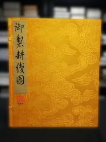 御制耕织图(经折装 全一函一册)