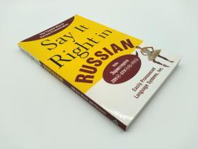 英文俄语双语对照 语言手册Say It Right in Russian: The Fastest Way to Correct Pronunciation Russian