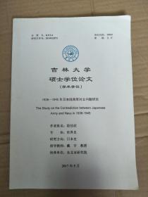 论文:吉林大学硕士学位论文 (学术学位)1936-1945年日本陆海军对立问题研究