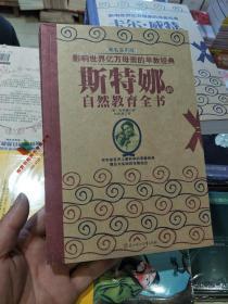 影响世界亿万母亲的早教经典:斯特娜的自然教育全书