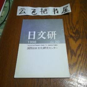 日本原版学术刊物:日文研 二十 1998年