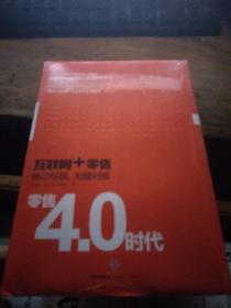 零售4.0时代  精装 未开封