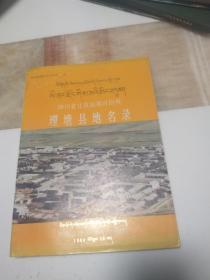 四川省甘孜藏族自治州理塘县地名录