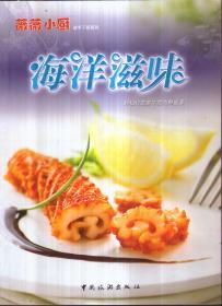 薇薇小厨 海洋滋味(轻松打造家中的海鲜盛宴)
