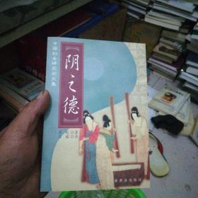 阴之德:中国妇女研究论文集