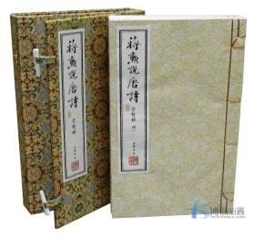 崇贤馆藏书 蒋勋说唐诗(一函三册)手工宣纸线装 中国古诗词