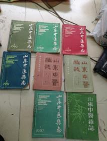 山东中医杂志1983.84.85.87.88.89.90.91年合订本