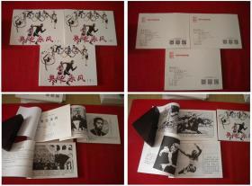 《奥运彩风》一套三册,50开周晓群画,人美2015.11出版10品,5245号,连环画