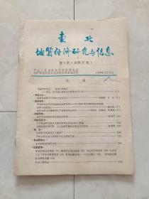 《东北地质经济研究与信息》1988-9